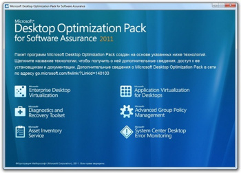 Microsoft Desktop Optimization Pack 2011